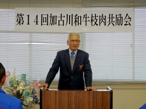 2016年12月6日(火) 加古川和牛枝肉共励会 加古川和牛流通推進協議会 松岡副会長あいさつ