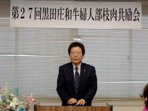 2015年12月11日(金) 黒田庄和牛婦人部枝肉共励会 JAみのり 神澤代表理事組合長あいさつ