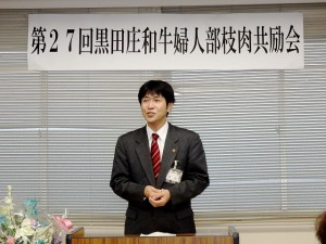 2015年12月11日(金) 黒田庄和牛婦人部枝肉共励会 西脇市 片山市長あいさつ