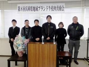 2017年2月10日(金) 兵庫県地域ブランド牛枝肉共励会 入賞牛出品者の皆さん