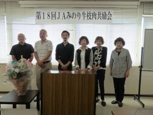 2017年7月21日(金) JAみのり牛枝肉共励会 入賞牛を出品された皆さん
