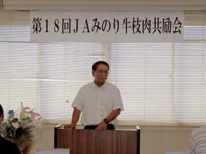 2017年7月21日(金) JAみのり牛枝肉共励会 JAみのり・藤本常務理事あいさつ