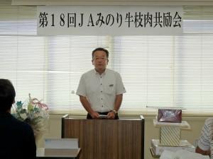 2017年7月21日(金) JAみのり牛枝肉共励会 JAみのり 竹内営農部長あいさつ