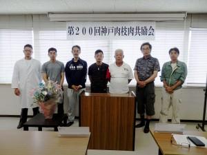 2017年7月25日(火) 神戸肉枝肉共励会 入賞牛出品者の皆さん