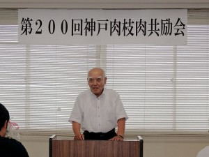 2017年7月25日(火) 神戸肉枝肉共励会 加古川中央畜産荷受株式会社 平井社長あいさつ