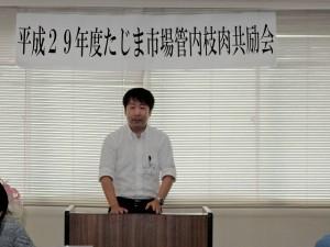 2017年8月29日(火) たじま市場管内枝肉共励会 加古川市農林水産課・松尾副課長あいさつ