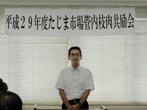 2017年8月29日(火) たじま市場管内枝肉共励会 JAたじま・今井畜産部長あいさつ