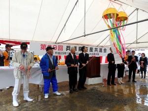 2017年10月29日(日) 第99回 兵庫県畜産共進会 くす玉割り