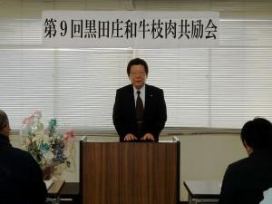 2017年11月24日(金) 黒田庄和牛枝肉共励会 JAみのり 神澤代表理事組合長あいさつ
