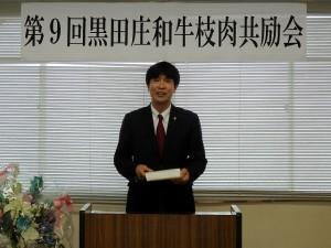 2017年11月24日(金) 黒田庄和牛枝肉共励会 西脇市 片山市長あいさつ