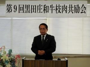 2017年11月24日(金) 黒田庄和牛枝肉共励会 JAみのり 藤本常務あいさつ