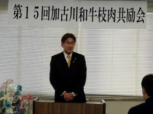 2017年12月8日(金) 加古川和牛枝肉共励会 加古川市 市村副市長あいさつ
