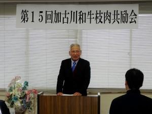 2017年12月8日(金) 加古川和牛枝肉共励会 加古川和牛流通推進協議会 松岡副会長あいさつ
