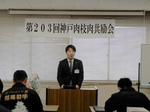 2018年3月9日(金) 神戸肉枝肉共励会 加古川市農林水産課・松尾副課長 あいさつ