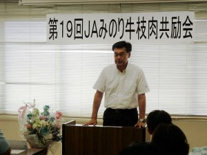 2018年7月20日(金) JAみのり牛枝肉共励会 JAみのり 中嶋専務理事あいさつ