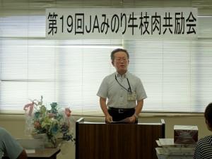 2018年7月20日(金) JAみのり牛枝肉共励会 加古川市農林水産課 松本課長あいさつ