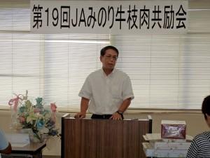 2018年7月20日(金) JAみのり牛枝肉共励会 JAみのり 藤本常務理事あいさつ