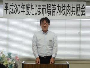 2018年8月28日(火) たじま市場管内枝肉共励会 JAたじま・山下常務理事あいさつ