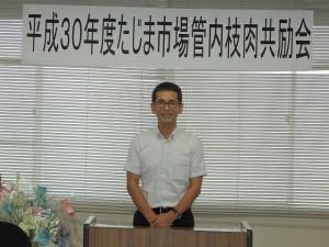 2018年8月28日(火) たじま市場管内枝肉共励会 JAたじま・今井畜産部長あいさつ