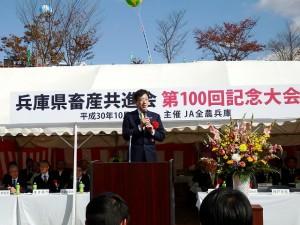 2018年10月28日(日) 第100回 兵庫県畜産共進会 神戸市・久元市長あいさつ