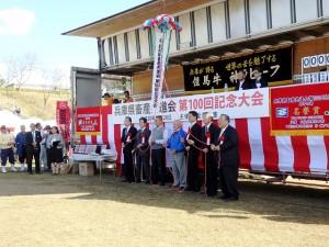 2018年10月28日(日) 第100回 兵庫県畜産共進会 くす玉割り