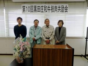 2018年11月27日(火) 黒田庄和牛枝肉共励会 入賞牛出品者の皆さん