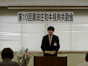 2018年11月27日(火) 黒田庄和牛枝肉共励会 西脇市 片山市長あいさつ
