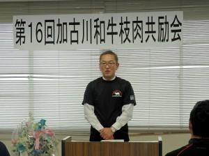 2018年12月7日(金) 加古川和牛枝肉共励会 加古川市 川西副市長あいさつ