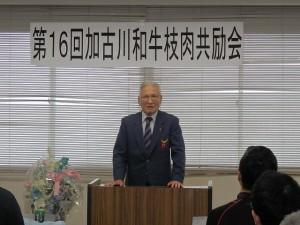 2018年12月7日(金) 加古川和牛枝肉共励会 加古川和牛流通推進協議会 松岡副会長あいさつ