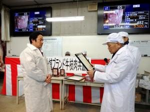 2019年2月08日(金) 兵庫県地域ブランド牛枝肉共励会 最優秀牛購買者の表彰(神戸肉流通推進協議会・森会長)