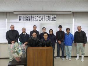 2019年2月08日(金) 兵庫県地域ブランド牛枝肉共励会 入賞牛出品者の皆さん