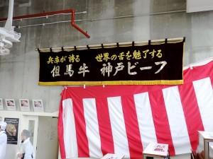 2019年3月3日(日) 神戸肉流通推進協議会設立35周年記念神戸肉枝肉共励会 神戸ビーフの幟