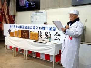 2019年3月3日(日) 神戸肉流通推進協議会設立35周年記念神戸肉枝肉共励会 神戸肉流通推進協議会・森会長あいさつ