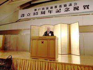 2019年3月3日(日) 神戸肉流通推進協議会設立35周年記念神戸肉枝肉共励会 祝賀会 神戸肉流通推進協議会 平井副会長あいさつ