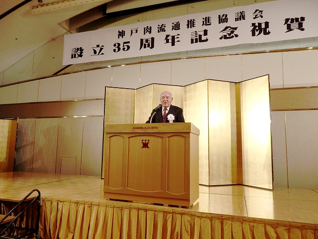 神戸 肉 流通 推進 協議 会