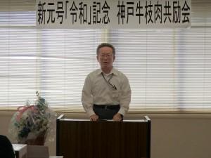 2019年5月24日(金) 新元号「令和」記念 神戸牛枝肉共励会 加古川市農林水産課 松本課長あいさつ