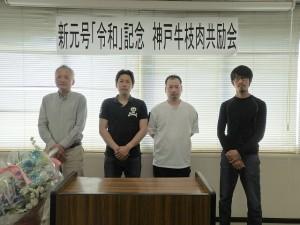 2019年5月24日(金) 新元号「令和」記念 神戸牛枝肉共励会 入賞牛出品者の皆さん