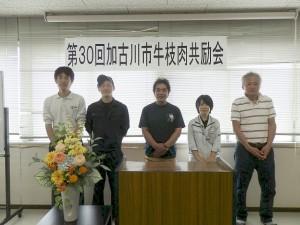 2019年7月5日(金) 加古川市牛枝肉共励会 入賞牛出品者の皆さん