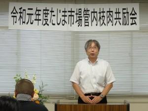 2019年8月27日(火) たじま市場管内枝肉共励会 JAたじま・中村畜産部長あいさつ