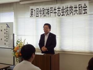 2019年9月10日(火) 令和神戸牛志会枝肉共励会 令和神戸牛志会・神澤会長あいさつ