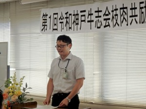 2019年9月10日(火) 令和神戸牛志会枝肉共励会 西脇市農林振興課・仁尾主任あいさつ