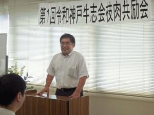 2019年9月10日(火) 令和神戸牛志会枝肉共励会 加古川中央畜産荷受㈱・平井社長あいさつ