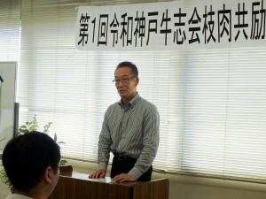 2019年9月10日(火) 令和神戸牛志会枝肉共励会 令和神戸牛志会・中村副会長あいさつ