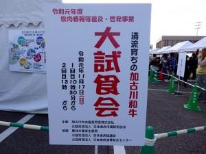 2019年11月17日(日) JA兵庫南ふぁ~みんフェスタ 加古川和牛大試食会の看板