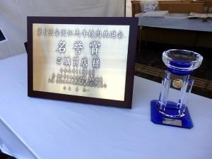 2019年11月17日(日) JA兵庫南ふぁ~みんフェスタ 第6回全国但馬牛枝肉共進会名誉賞の楯