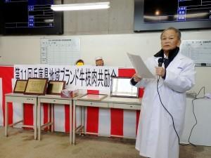 2020年2月07日(金) 兵庫県地域ブランド牛枝肉共励会 セリ前 神戸肉流通推進協議会・森会長あいさつ