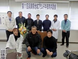 2020年2月07日(金) 兵庫県地域ブランド牛枝肉共励会 入賞牛出品者の皆さん