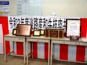 2020年7月10日(金) 淡路産和牛枝肉共励会 セリ場 入賞牛購買者記念品