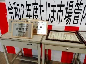 2020年8月25日(火) たじま市場管内枝肉共励会 セリ場 購買者記念品(楯)と感謝状