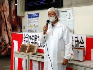 2020年8月25日(火) たじま市場管内枝肉共励会 セリ前 JAたじま・西谷常務あいさつ